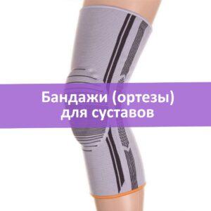 Бандажи (ортезы) для суставов
