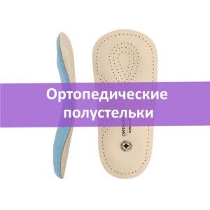 Ортопедические полустельки