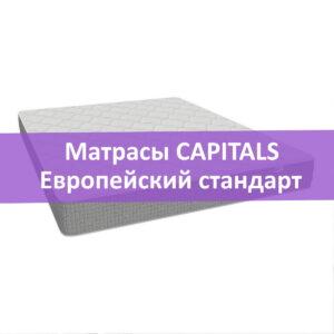 Коллекция CAPITALS. Европейский стандарт.
