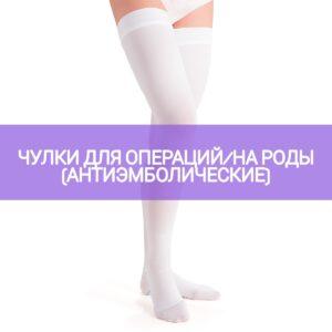 Антиэмболические чулки (для операций, на роды)